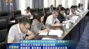 宁夏新闻-2017年5月25日