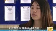 西夏区:法律超市为群众提供一站式法律服务-2017年5月6日