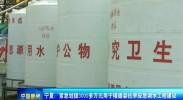 宁夏新闻联播-2017年5月18日