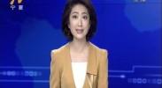宁夏新闻-2017年5月22日