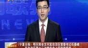 《宁夏日报》明天将全文刊发自治区党委书记石泰峰在自治区第十二次党代会上所作的报告-2017年6月11日