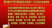 各民主党派宁夏区委会 自治区工商联 致中国共产党宁夏回族自治区第十二次代表大会的贺信-2017年6月7日