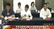 齐同生参加石嘴山代表团审议时提出 勇于担当 乘势而上 加快推进石嘴山转型发展-2017年6月7日