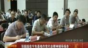 张超超在宁东基地作党代会精神辅导报告-2017年6月14日