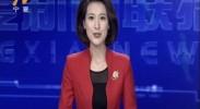 宁夏新闻-2017年6月4日