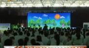 全区中小学生毒品预防教育才艺大赛举行-2017年6月17日