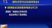 宁夏新闻-2017年6月3日