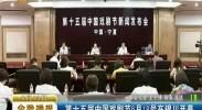 第十五届中国戏剧节6月18号在银川开幕-2017年6月13日