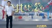 公共事线-2017年6月3日