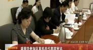 盛荣华参加区直机关代表团审议-2017年6月7日