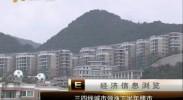宁夏经济报道-2017年6月20日