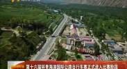 宁夏新闻联播-2017年7月16日