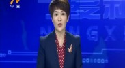 宁夏新闻联播(卫视)-2017年-7月16日