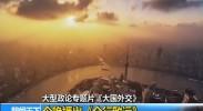 大型政论专题片《大国外交》:8月29日晚播出《众行致远》