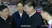 《辉煌中国》第二集创新活力