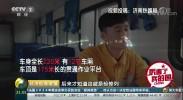 """《厉害了我的国》:高铁首列检修列车""""先锋号"""""""