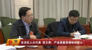 【两会声音】自治区人大代表 张立君:产业是脱贫增收的核心