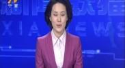 宁夏新闻联播(卫视)-2018年1月12日