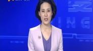 宁夏新闻联播-2018年1月13日