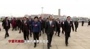 【两会微现场】十三届全国人大一次会议举行预备会议
