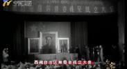 宁夏成立时的珍贵视频