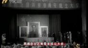 2、宁夏回族自治区成立时的珍贵视频,你肯定没有看过