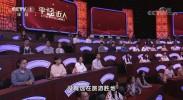 """《平""""语""""近人——习近平总书记用典》第十二集:天下为公行大道20181019"""