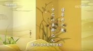 """《平""""语""""近人——习近平总书记用典》第二集:治国有常民为本20181009"""
