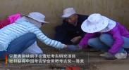 1028 张嘉小视频 青铜峡鸽子山遗址考古研究项目获中国考古界重量级奖项 青铜峡台 魏鹏