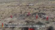 1217 森林防火期来临 贺兰山进入高度戒备状态(张蕾 高凌 牛大力)