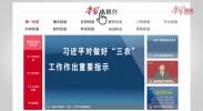 """""""学习强国""""学习平台推介片"""
