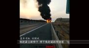 实载21人客车行驶途中起火 所幸未发生人员伤亡