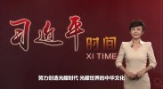 努力创造光耀时代 光耀世界的中华文化