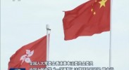 [视频]专家:以法治凝聚香港社会共识