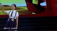 《我和祖国共成长》全区中小学生主题演讲比赛(初中组)-下