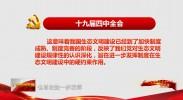 铺就建设美丽中国的制度大道(精简版)