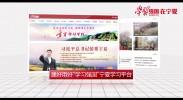 学习强国在宁夏