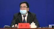 自治区应对新冠肺炎疫情工作指挥部第七场新闻发布会
