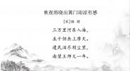 第四单元 ⑨ 《古诗三首》(第2课时)22课---孙小燕