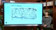 空中课堂  (  三年级美术     《曲曲直直》 马荣VA0