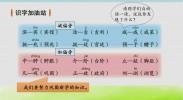 空中课堂  (四年级 语文 语文园地二 公培瑶)