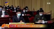 自治区政协十一届四次会议开幕会