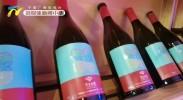 专家学者共话葡萄酒旅游目的地产业融合发展