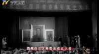 大奖娱乐游戏【宁夏广播电视台】_宁夏成立时的珍贵视频