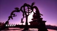 快讯:宁夏回族自治区成立60周年大型电视专题片《家园》将于今晚在中央电视台播出