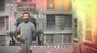 """《平""""语""""近人——习近平总书记用典》第三集:国无德不兴20181010"""