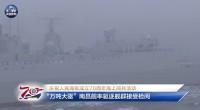 """[央视新闻]""""万吨大驱""""南昌舰率驱逐舰群接受检阅"""