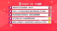 5月15日宁夏今日热议榜