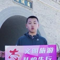 文明旅游志愿者刘霖瑞
