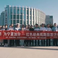 文明旅游 为宁夏加分